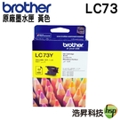 Brother LC73 Y 原廠墨水匣 盒裝 適用J430W/J625DW/J825DW/J5910DW/J6710DW/J6910DW等