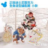 Norns【正版迪士尼壓克力全身造型鑰匙圈 小款】美女與野獸 貝兒公主 吊飾 茶壺媽媽 茶煲太太