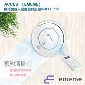 EMEME 掃地機器人 吸塵器 SHELL 100 貝殼機