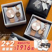 閨蜜印記重返榮耀獨家超值禮盒手錶鈦鋼手鍊四件組【WKS033808-018】璀璨之星☆