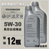 【愛車族購物網】福斯 奧迪 VW Longlife III SAE 5W-30 長效全合成機油 (整箱12入) 汽柴油車適用