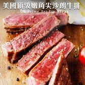 最低125元起【海肉管家-全省免運】美國Prime級嫩角尖沙朗牛排X1片(120g±10%/片)