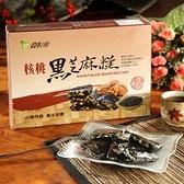 【南紡購物中心】穀粒珍.核桃黑芝麻糕 (120g/盒,共2盒)