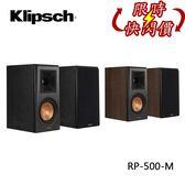 【限時特賣+24期0利率】美國 Klipsch 古力奇 RP-500-M 兩音路 書架型 喇叭 兩色 (一對) 公司貨
