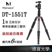 Marsace 馬小路 DT-1551T + DB-1 DT專業系列 1號5節反折腳架 專業推薦碳纖維三腳架 風景專業腳架