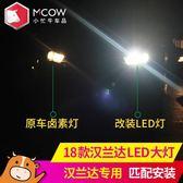 車大燈 專用于18/2018款豐田漢蘭達led大燈改裝近光燈遠光燈h11燈泡總成YYJ 卡卡西
