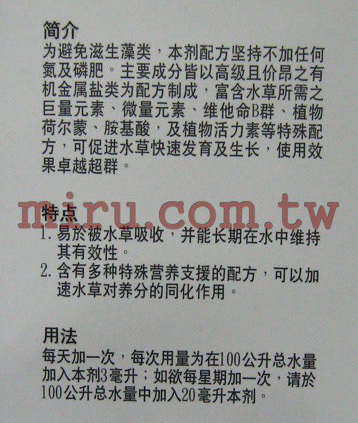 【西高地水族坊】翠湖TBS 水草營養劑(液肥)(500ml)