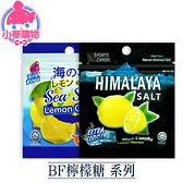 現貨 快速出貨【小麥購物】BF檸檬糖系列 檸檬糖 糖果 檸檬 薄荷 糖 零食 甜糖【A127】