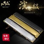 上海國光28孔重音口琴成人專業演奏級24孔復音C調初學者學生入門