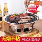 韓式木炭燒烤爐家用戶外燒烤架碳烤爐不沾烤盤不銹鋼烤肉鍋鐵板燒