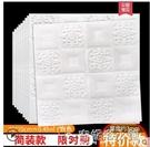 3d立體牆貼紙壁牆紙自黏泡沫裝飾防水防潮...