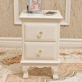 歐式迷你床頭櫃簡歐窄儲物櫃小床邊櫃30厘米二抽小櫃子田園電話igo 溫暖享家
