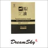 日本 熊野 馬油 保濕 面膜 臉部 保養 保濕 水嫩 快速 吸收 高保濕 光澤 (25mlx5片) DreamSky