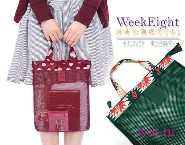 wei-ni 游泳沙灘WeekEight泳裝網眼收納包(小)女性購物包 海灘購物袋 網格透氣袋