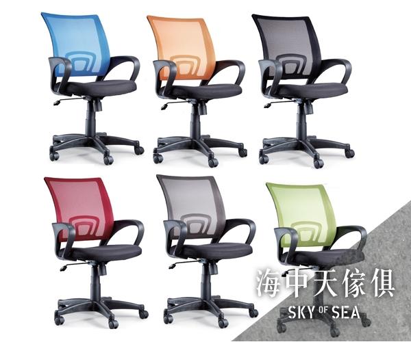 {{ 海中天休閒傢俱廣場 }} F38 摩登時尚 商業OA-辦公傢俱 辦公椅系列 38-1  LVA-02TG辦公椅(六色可選)