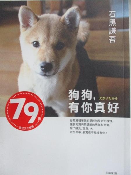 【書寶二手書T9/寵物_IRA】狗狗,有你真好_王蘊潔, 石黑謙吾