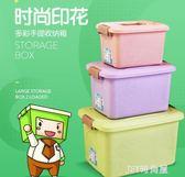 玩具收納盒塑料儲物箱子整理箱衣服收納箱特大號清倉三件套qm    JSY時尚屋