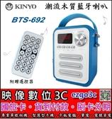 《映像數位》 耐嘉 KINYO 潮流木質藍牙喇叭 BTS-692 適用 手機 / 平板 【附贈遙控器】 B