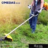 園藝用品 割草機 MEDAS美達斯 清明掃墓割草機小型多功能農用汽油除草機背負式鋤草 道禾