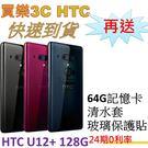 HTC U12+ 手機128G,送 64G記憶卡+清水套+玻璃保護貼,24期0利率 U12 Plus