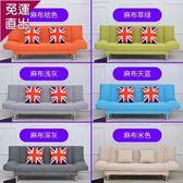 沙發 沙發小戶型可摺疊沙發床兩用客廳布藝簡易單人雙人懶人沙發『夏茉生活YTL』