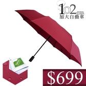 699 特價 雨傘 萊登傘 防撥水 加大傘面 防風抗斷102cm自動傘 素面布 鐵氟龍 Leotern 熱情紅