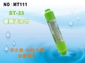 【龍門淨水】ST-孟宗竹炭濾心 後置濾心 RO純水機 淨水器 飲水機 餐飲(MT111)