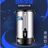 不銹鋼開水桶商用奶茶店20L保溫桶燒水桶家用電熱開水器 220vNMS街頭潮人