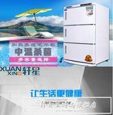 迷你理發店濕毛巾加熱消毒柜機箱美容院小型紫外線電熱蒸汽毛巾柜igo『韓女王』