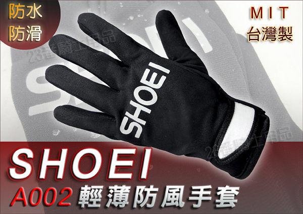 【 SHOEI A002 輕薄 防風 手套】同M2R A002,90%防水、機車手套、夏天適用