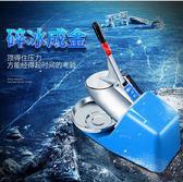 碎冰機電動大功率打冰機家用小型沙冰沙機綿綿冰奶茶店YTL·皇者榮耀3C