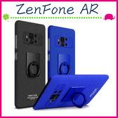 Asus ZenFone AR ZS571KL 指環磨砂手機殼 素面背蓋 PC手機套 簡約保護套 防滑保護殼 牛仔殼 支架