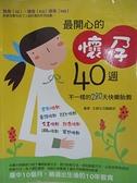 【書寶二手書T2/保健_J9A】最開心的懷孕40週-不一樣的280天快樂胎教_金哲, 主婦生活編輯部