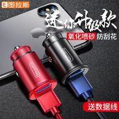 車載充電器車充汽車用USB點煙器頭5a快速手機多功能快充24v    星河