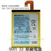 【LIS1558ERPC】SONY Xperia Z3 L55u D6653 專用原廠電池/3100mAh 11.8Wh-ZY