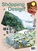 Shopping Design 4月號/2019 第125期:順其自然生活之道