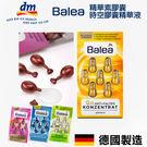 德國 Balea 精華素膠囊 7粒裝  多款可選 時空膠囊 精華液【YES 美妝】