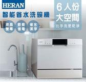 【佳麗寶】(HERAN禾聯) 6人份 智能省水洗碗機 HDW-06M1D 送洗碗粉1罐