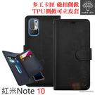 【愛瘋潮】Metal-Slim 紅米Note 10 5G 多工卡匣 磁扣側掀 TPU可立皮套 手機殼 可插卡
