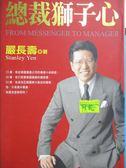 【書寶二手書T1/財經企管_NQN】總裁獅子心_嚴長壽