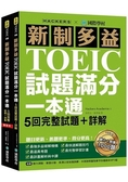 新制多益TOEIC試題滿分一本通:5回完整試題 詳解,題目更新、抓題更準、得分更
