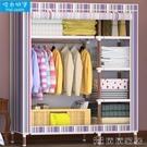 衣櫃 簡易衣櫃布衣櫃收納加固特價組裝大號衣櫃牛津布布衣櫥布藝摺疊【快速出貨】