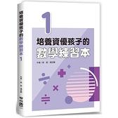 培養資優孩子的數學練習本 1
