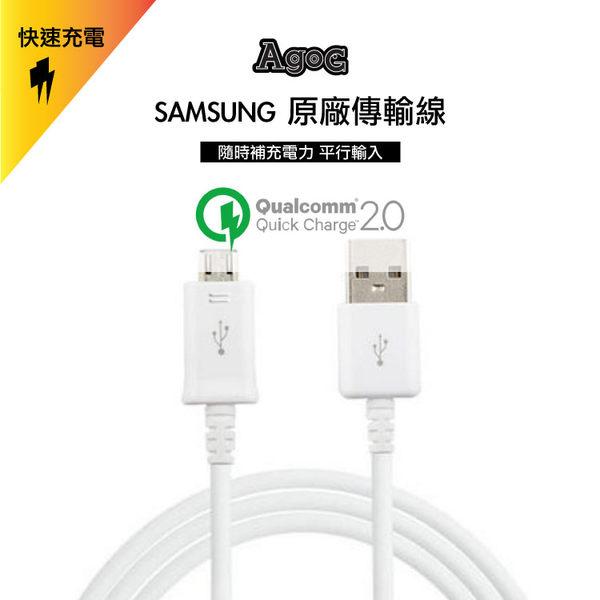 ✔SAMSUNG原廠傳輸充電線 各廠牌皆適用 小米行動電源 小米5 小米平板 紅米Note 小米MAX LG G5