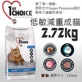 [寵樂子]《瑪丁-第一優鮮》成貓減重配方-2.72KG