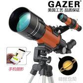天文望遠鏡專業觀星高倍5000小學生兒童高清夜視入門深空眼鏡倍  YTL