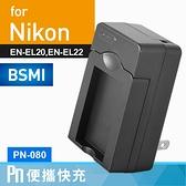 Kamera Nikon EN-EL22 高效充電器 PN 保固1年 Nikon 1 J4 S2 ENEL22 可加購 電池
