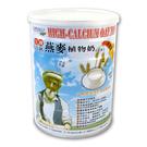 生機高鈣燕麥植物奶*2罐...
