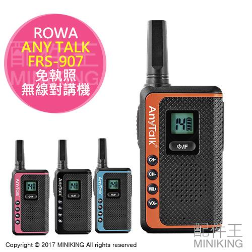 【配件王】現貨 公司貨 ANY TALK FRS-907 免執照 無線 對講機 一組兩入 迷你小型對講機 高功率 遠距離