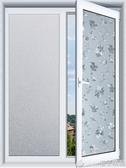 磨砂窗戶玻璃透光不透明浴室衛生間防走光窗貼紙防窺窗紙貼膜遮光  (橙子精品)